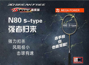 Li ning Badminton Racket: 2015 N80S Chen Long Badminton Racket N80 S-type, AYPK006-1