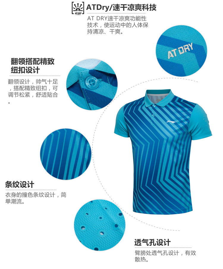 New 2016 Badminton men´s quick-drying T-shirt competition Jerseys Li Ning/Li-ning/Lining AAYL043