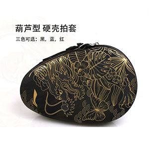 LiNing Table Tennis Racket Bag 2017 Gourd-shaped Ping pong Racket Cover Li-Ning ABJM086