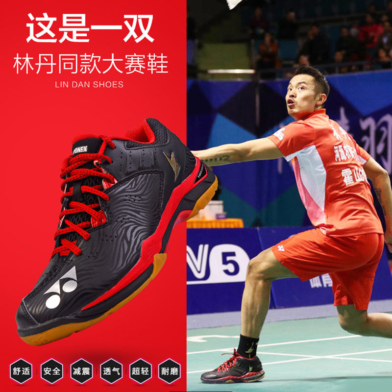 Lin Dan DAY OFF COLLECTION August 2017 SHB-CFLD Badminton Shoes Power Cushion CFT YONEX SHBCFLDEX