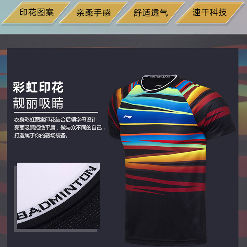 Li-Ning Badminton T-shirt: 2017 TD World Championships CHINA Men Badminton Jersey,Lining AAYM075