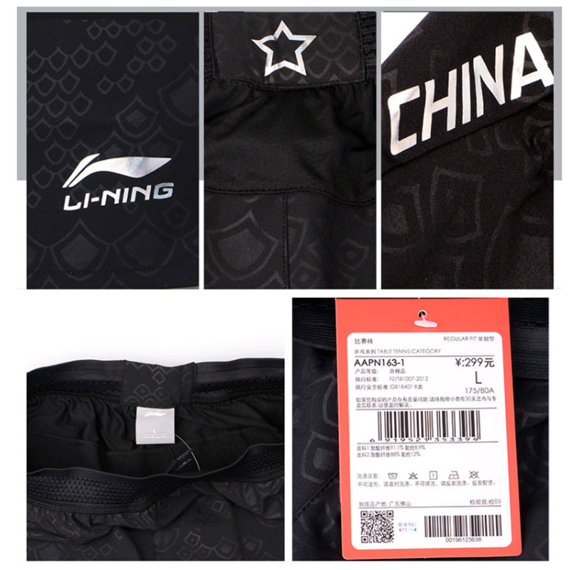 April 2018 Li-Ning PingPong Shorts Men Qatar Table Tennis Shorts Lining AAPN163-1 AAPN161-1