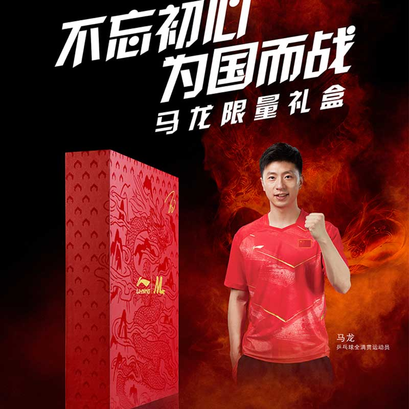 2018 Li-Ning PingPong Jersey Shorts Ma Long Table Tennis 3000 Limited Signature Lining AAYN397