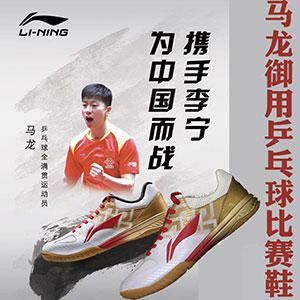 Li-Ning PingPong Shoes 2018 Ma Long Table Tennis Men Shoes Lining AAPN009-1