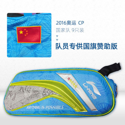 Li-ning Badminton Bag Olympic Tournament Blue Red 9 Badminton Bag Lining CP