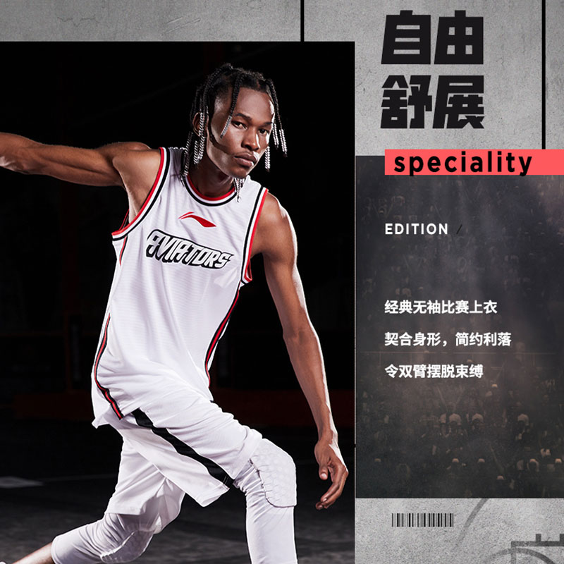 Li ning Basketball Jersey 2019 CBA AVIATORS Team Basketball Tournament Jersey Li-ning AAYP423-1