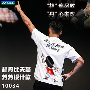 Lin Dan retired badminton cultural shirt 2020 Limited Badminton T-shirt YONEX 10034LD